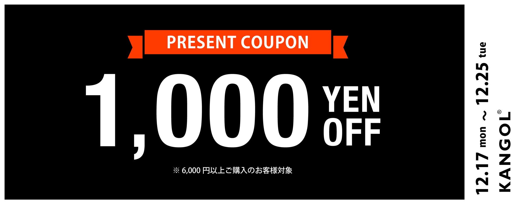 <KANGOL ONLINE STORE限定>¥1,000offCOUPON→12/25まで!
